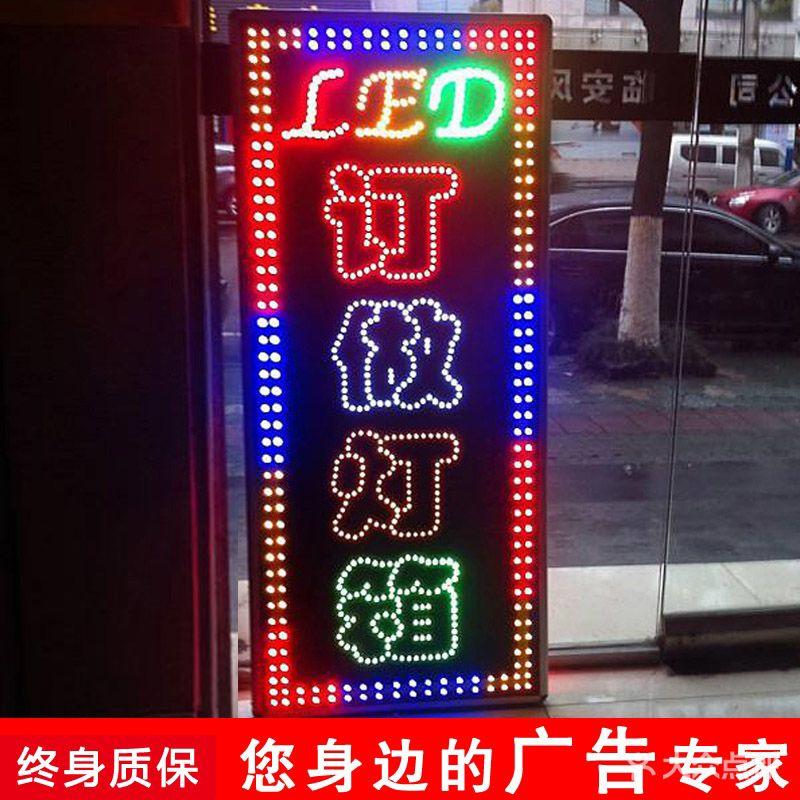 led电子灯箱广告牌制作户外门头悬挂落地闪光跑马发光字招牌定做