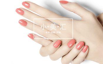 【南京】小美汇美甲美睫护理-美团