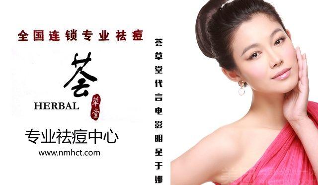 荟草堂专业祛痘中心-美团