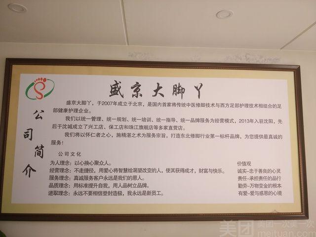 盛京大脚丫修脚(珠江街店)-美团