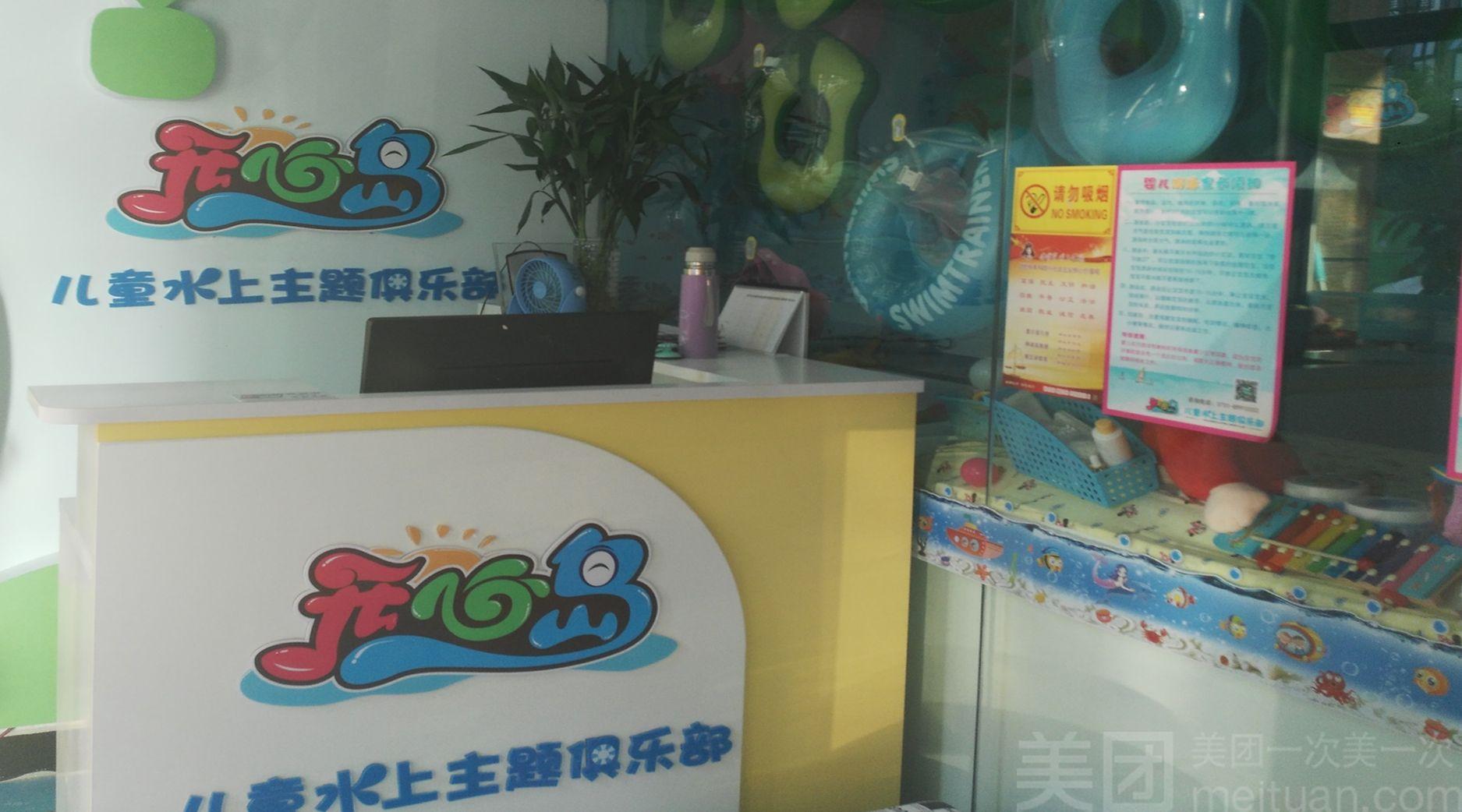 :长沙今日团购:【开心岛婴童水育乐园】小儿推拿3次体验卡