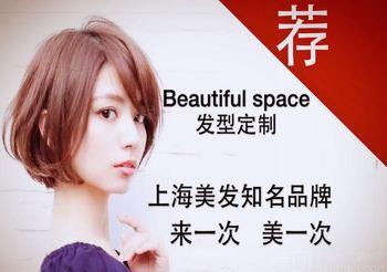 【上海】Beautiful space-美团
