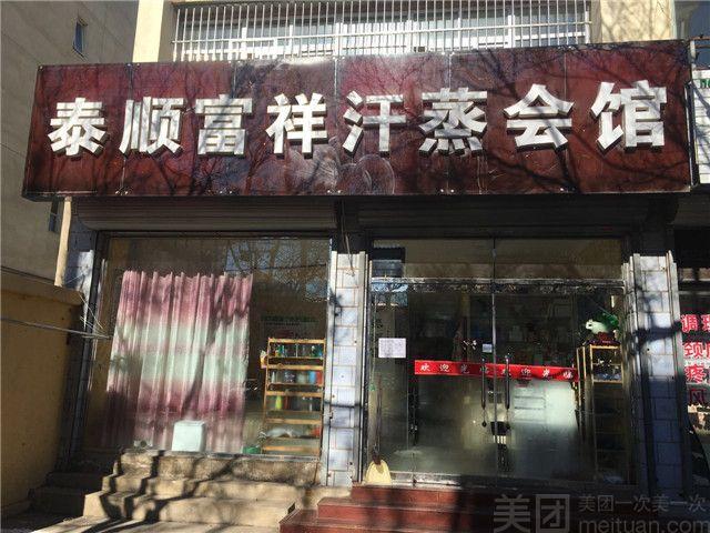 泰顺福祥汗蒸会馆-美团