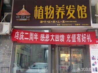 金紫雨植物养发馆(东城店)