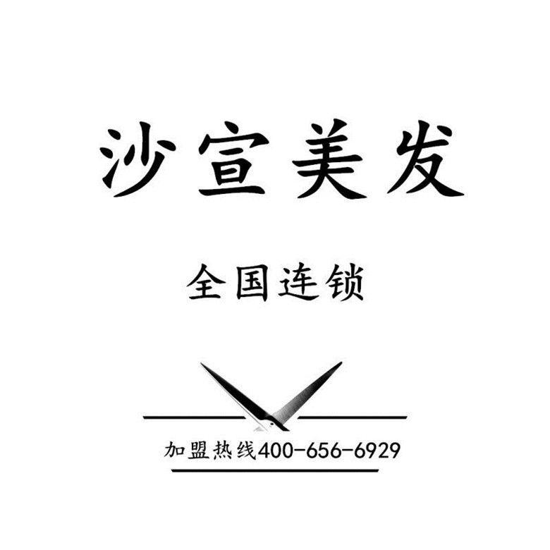 :长沙今日团购:【沙宣烫染连锁】资生堂烫染3选1