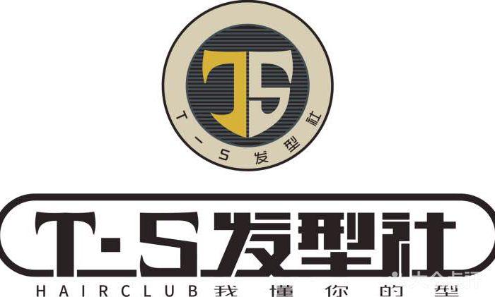t~s发型社时代广场图片