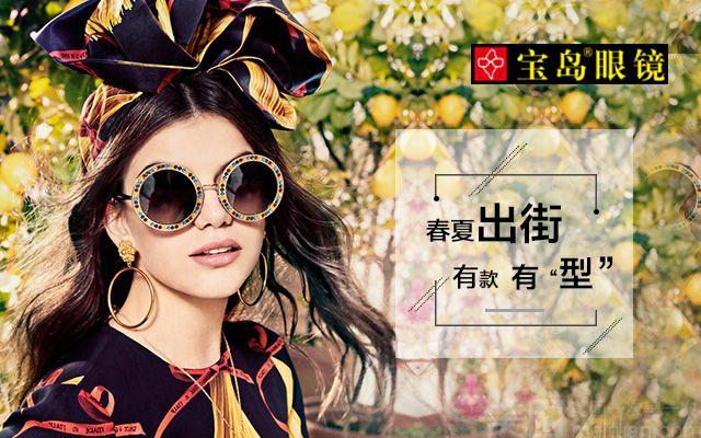 宝岛眼镜(南京瑞金大润发店)-美团