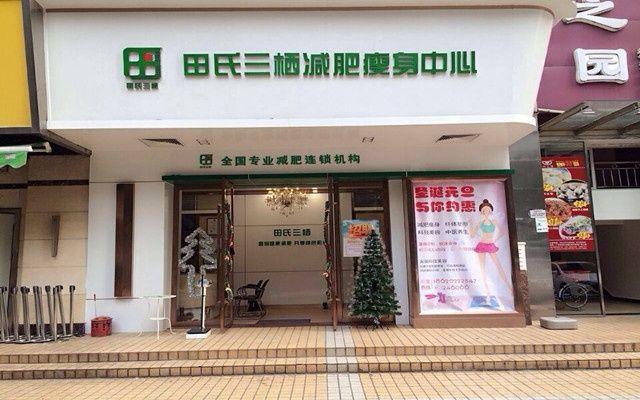 田氏三栖减肥瘦身中心(龙口东路店)-美团