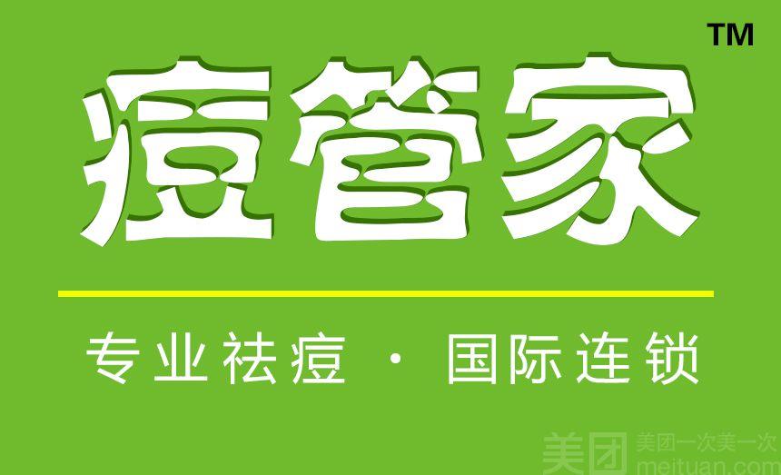 痘管家专业祛痘(新街口中山东路店)-美团