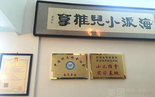王氏正骨推拿艾灸馆-美团