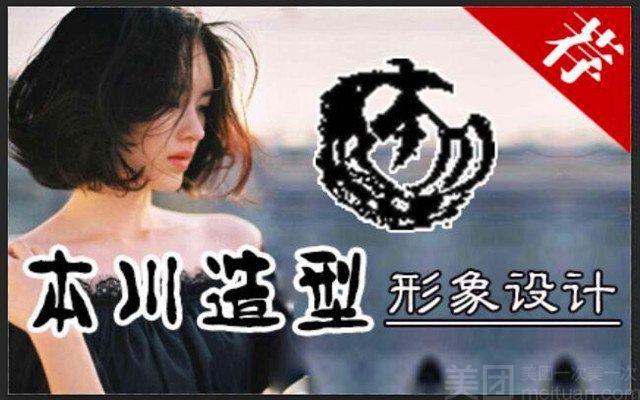 本川造型(江宁万达店)-美团