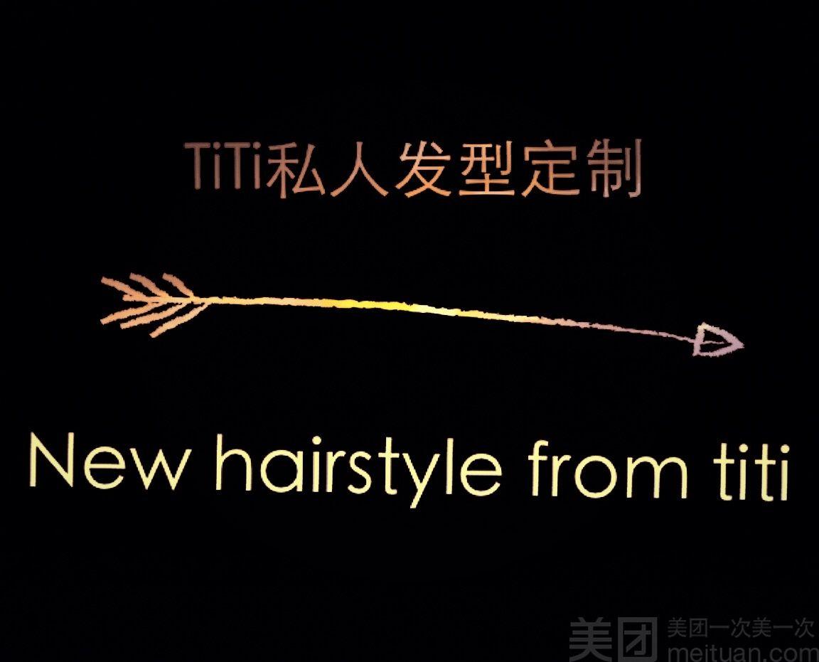 TiTi私人发型定制-美团