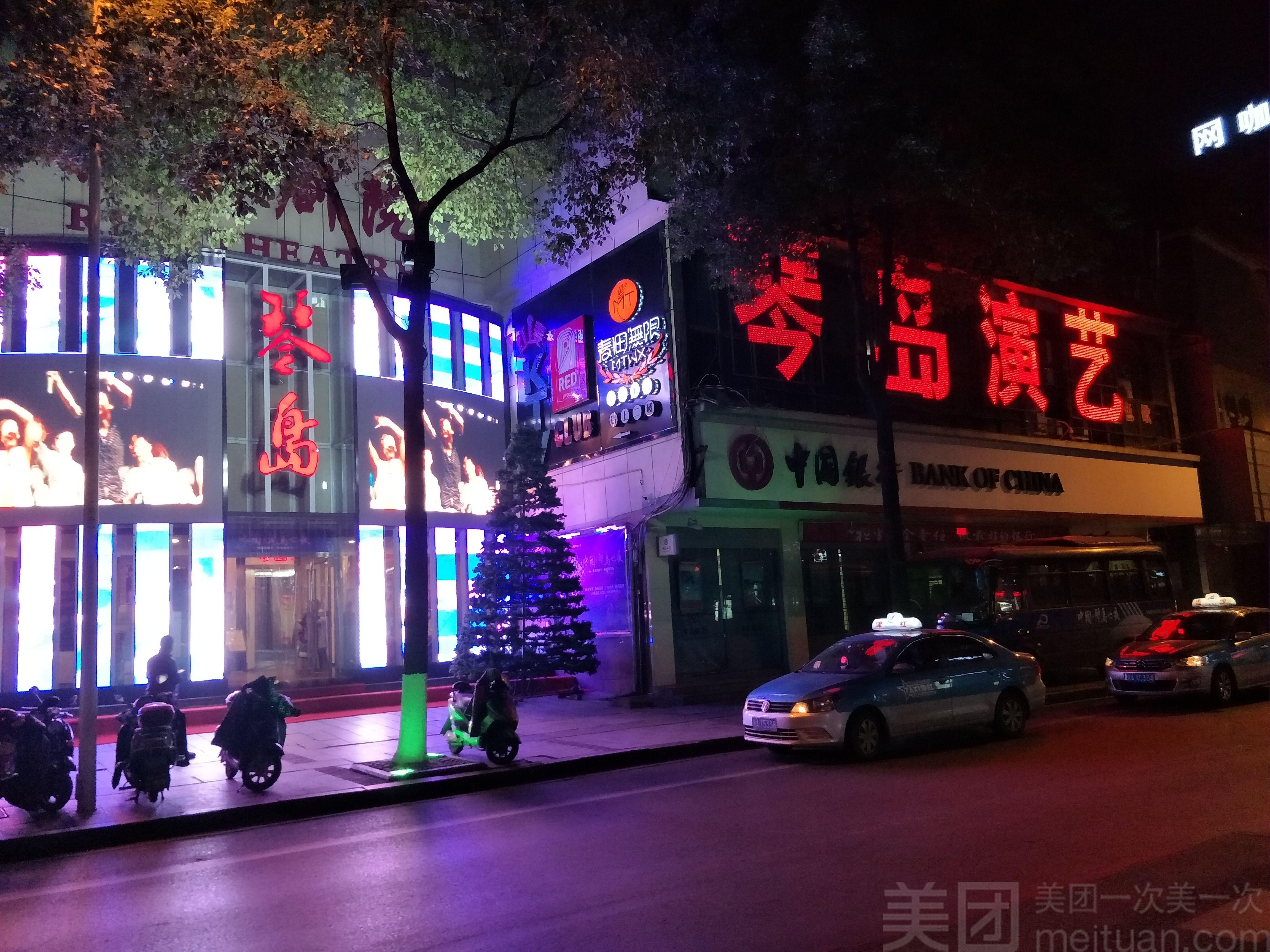 琴岛演艺中心(中山路店)-美团