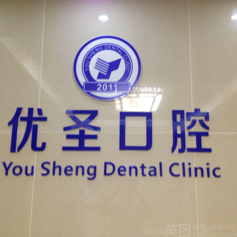 :长沙今日团购:【优圣口腔】深度洗牙牙周护理(牙龈出血口臭)
