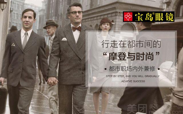 宝岛眼镜(大连黄河店)-美团