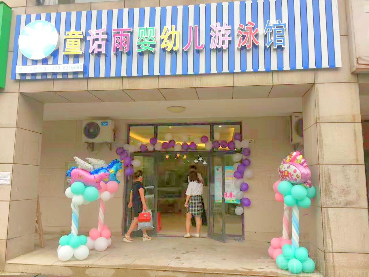 :长沙今日钱柜娱乐官网:【童话雨婴幼儿游泳馆】单人小儿推拿单次体验