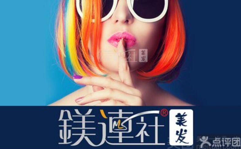 美联社&美丽频道造型(中街大悦城店)-美团