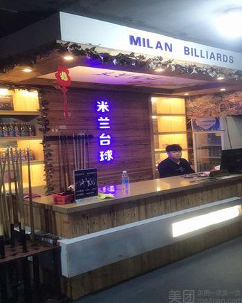 【北京】米兰网吧台球-美团