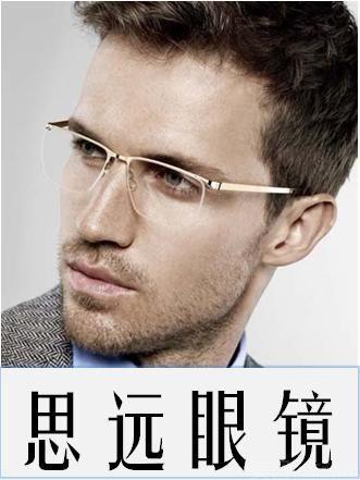 :长沙今日团购:【思远眼镜】吉尼钛架+韩国大明1.67高折射率镜片