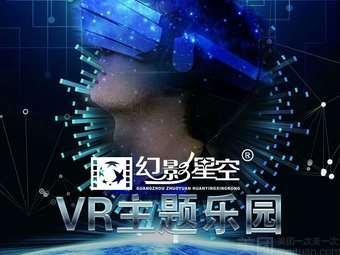 幻影星空9D VR主题乐园