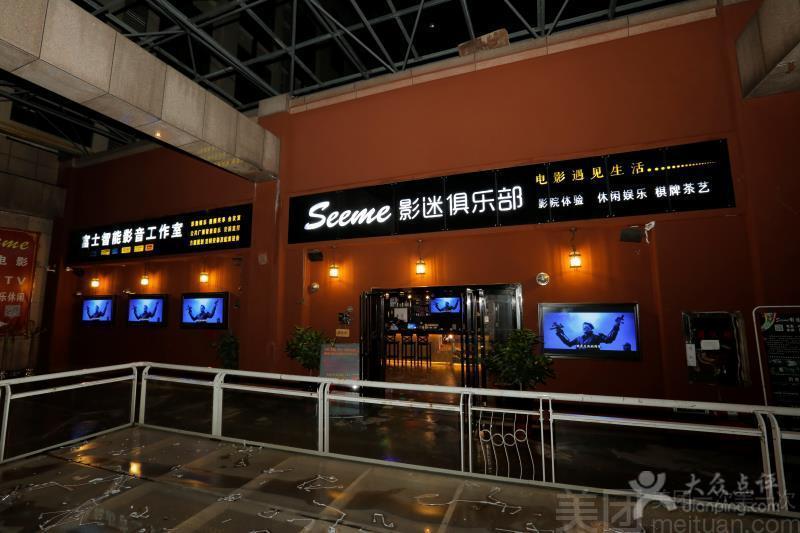 美团网:长沙今日电影团购:【seeme影迷俱乐部】4小时/欢唱+电影