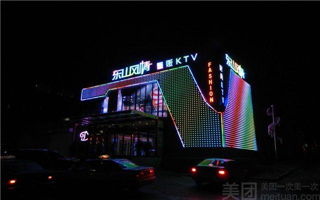 东山风情量贩KTV-美团