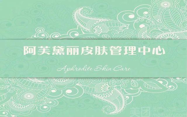 豆域- 阿芙黛丽皮肤管理中心(朝阳区总店)-美团