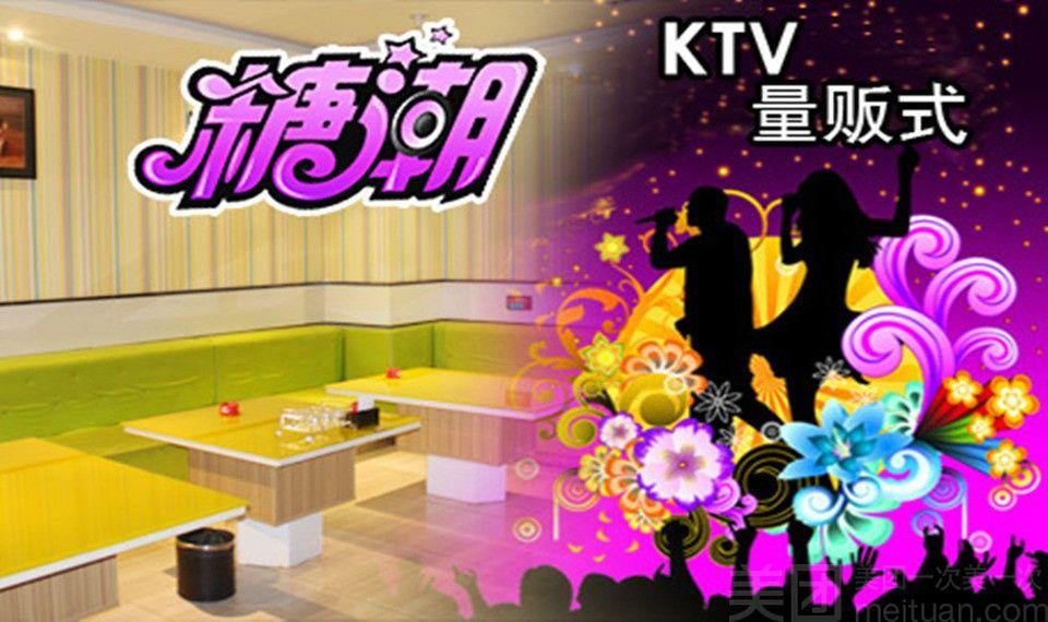糖潮量贩KTV(高新万达广场店)-美团