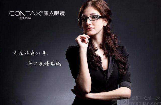 康太眼镜(大学西路店)-美团