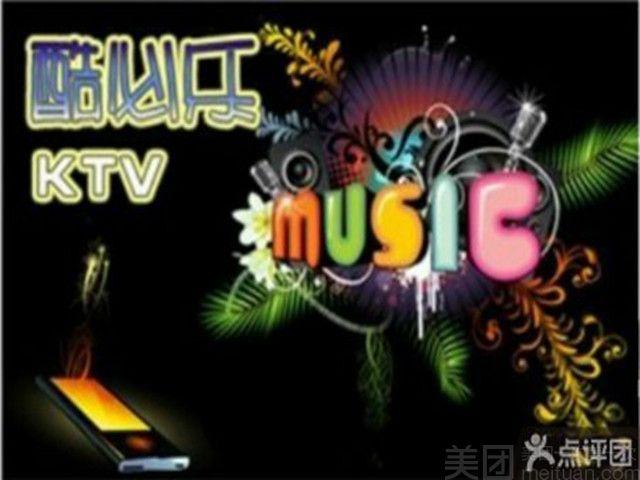 酷必乐量贩式KTV(万柳塘店)-美团