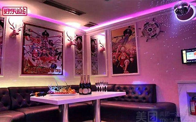 【好乐迪KTV】正晚场中包19:00-02:00欢唱+酒水套餐