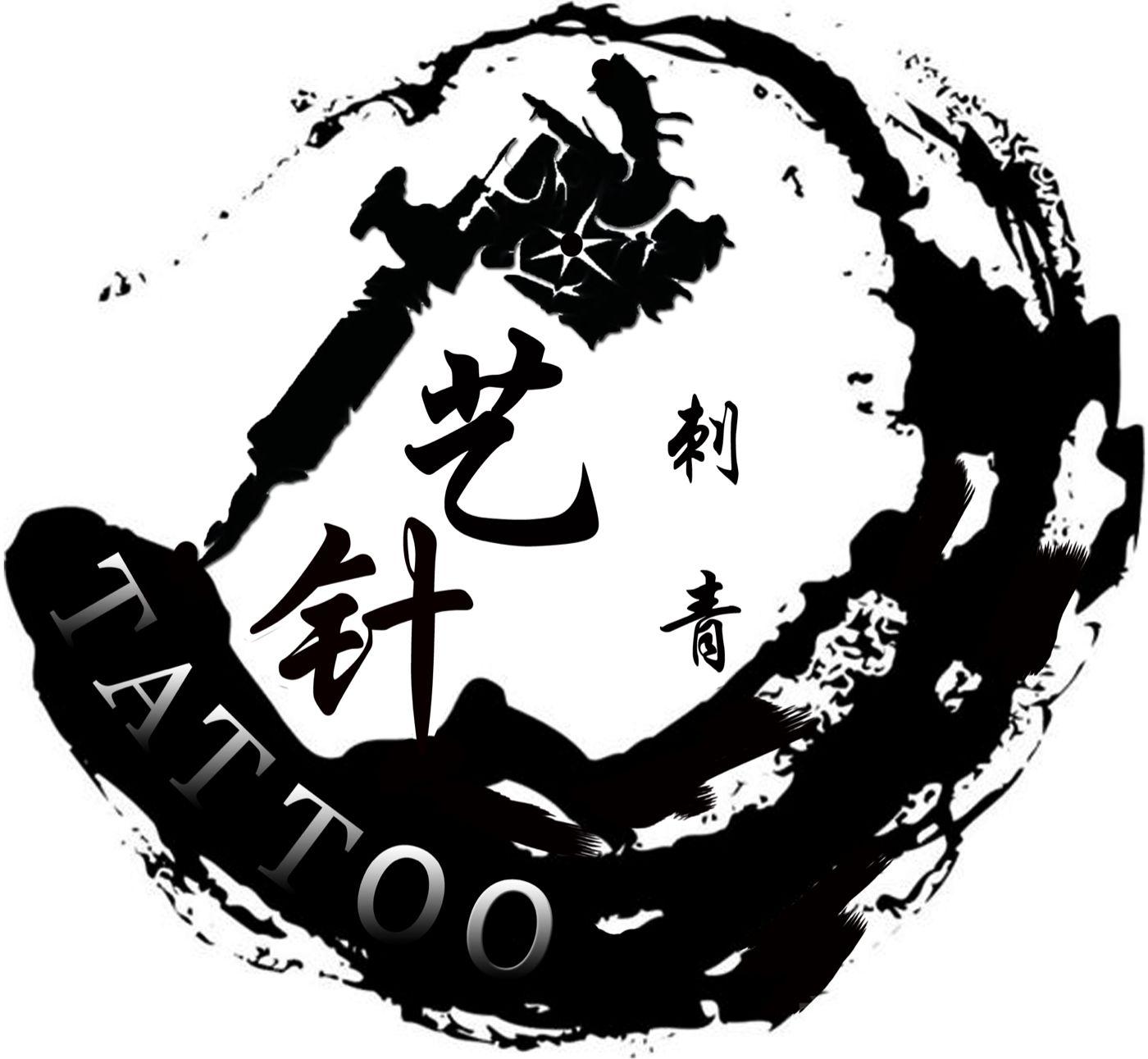 艺针刺青tattoo-美团