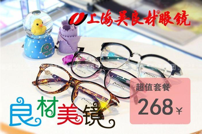 上海吴良材眼镜(曹县店)-美团