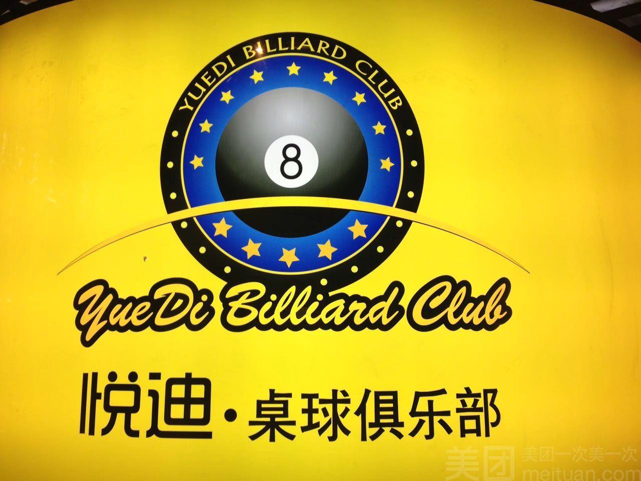 悦迪桌球俱乐部-美团