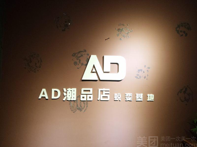 安迪造型(AD潮品店)-美团