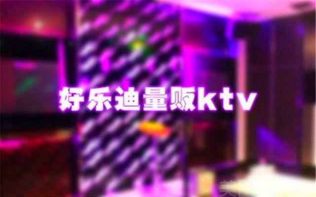 好乐迪KTV-美团