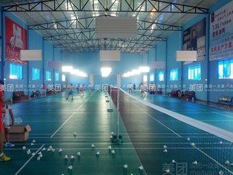 伟新康博羽毛球俱乐部