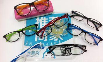 【茌平等】目语眼镜-美团
