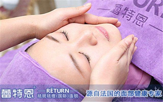 蕾特恩专业祛痘(国际)连锁(中山西路店)-美团