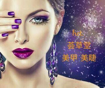 【北京】荟草堂-美团