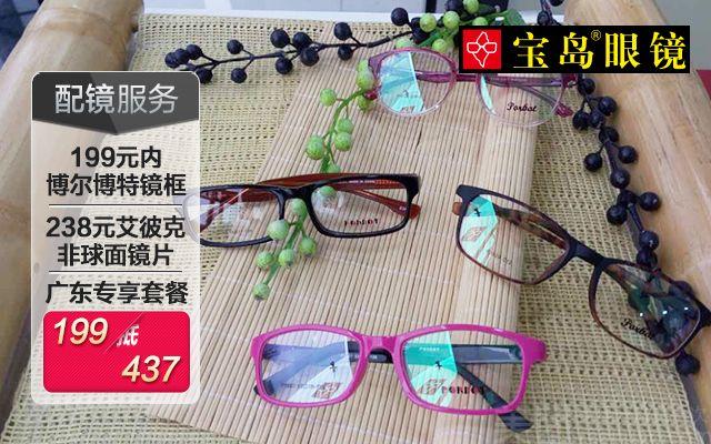 宝岛眼镜(深圳新洲家乐福店)-美团