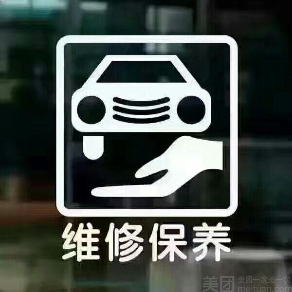 锦源汽车维修养护中心