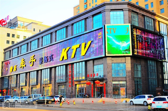 快乐牵手量贩式KTV-美团