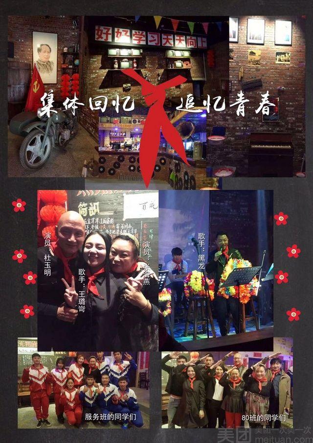 金萍萍光阴的故事怀旧主题音乐酒吧-美团