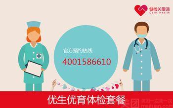 【上海等】美年大健康体检-美团