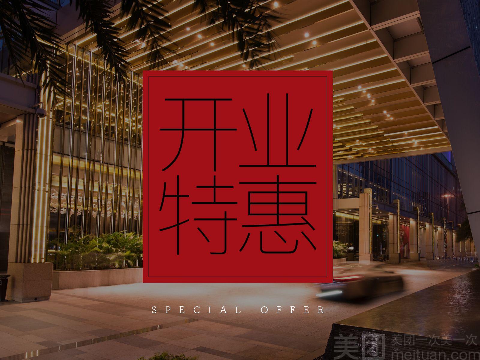 深圳喜月养生月子会所(福田中心店)-美团