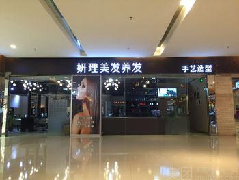 【广州】SaBa莎芭国际美发美甲连锁-美团