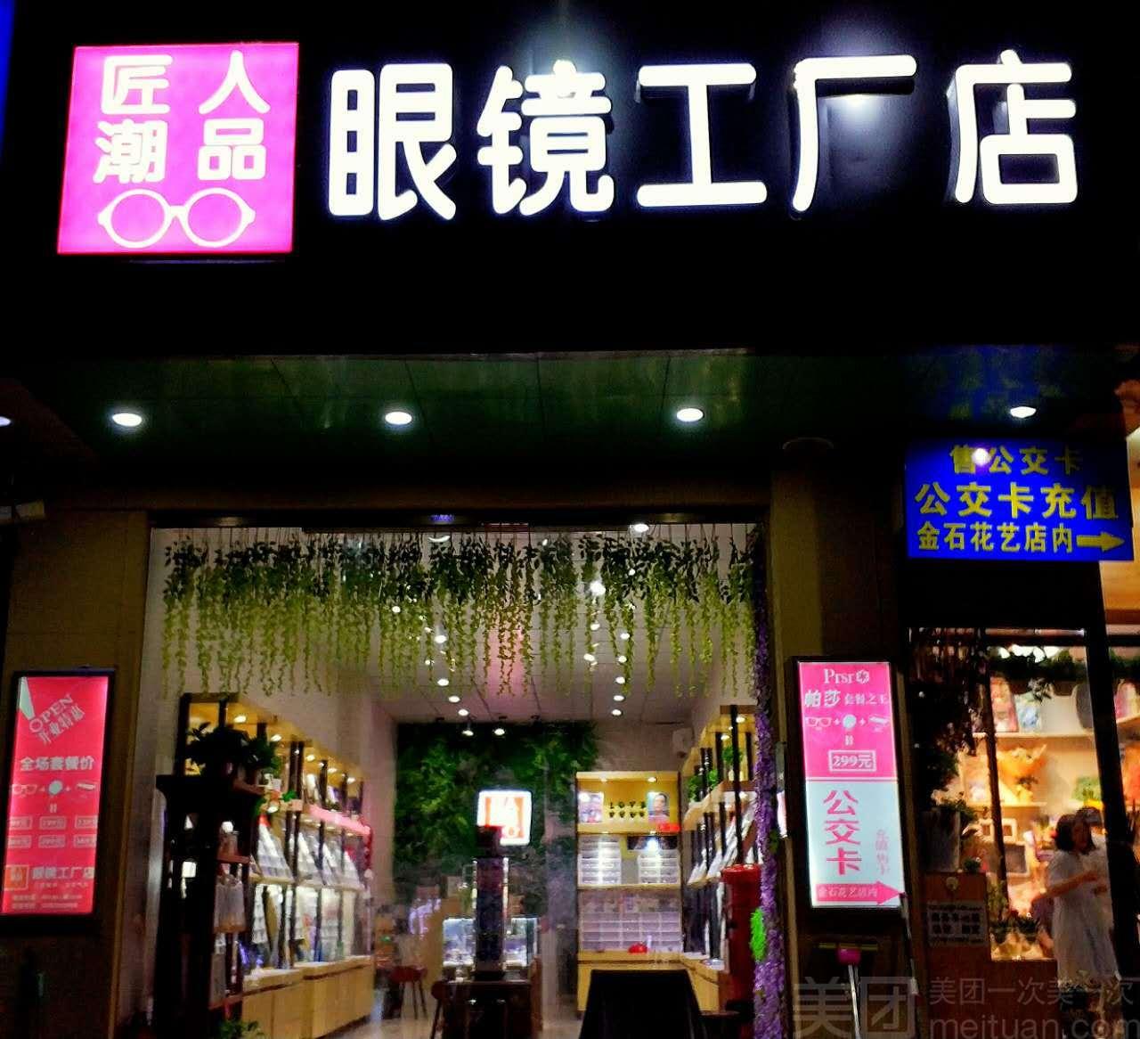 :长沙今日团购:【匠人潮品眼镜工厂店】1·60超薄镜片+超轻TR镜架