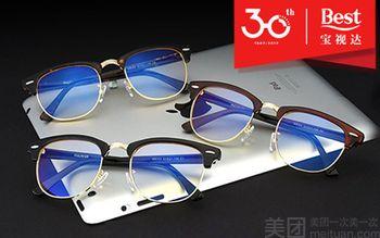 【郑州等】宝视达眼镜-美团