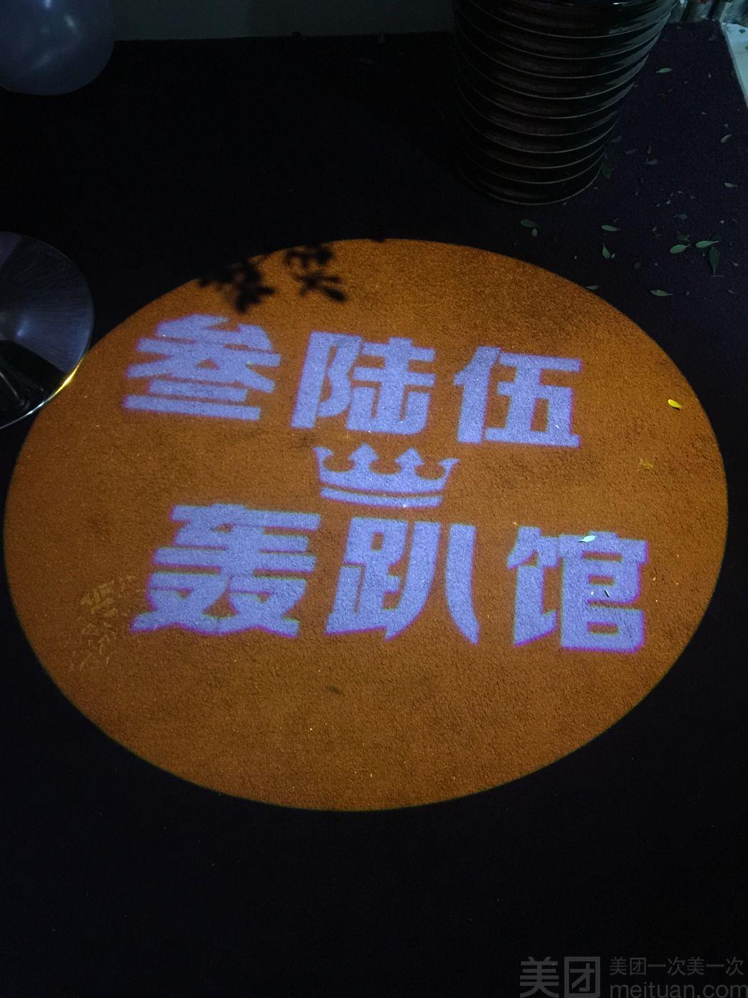 叁陆伍轰趴馆(望京店)-美团